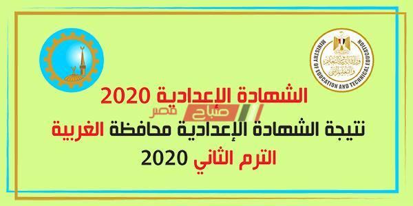 متاح الآن برقم الجلوس نتيجة الشهادة الاعدادية الترم الثاني 2020 محافظة الغربية