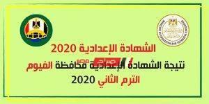 نتيجة الشهادة الاعدادية 2020 برقم جلوس الطالب الآن رابط بوابة محافظة الفيوم الالكتروني