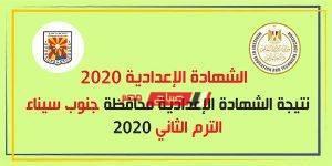 نتيجة الشهادة الاعدادية 2020 برقم جلوس الطالب الآن رابط بوابة محافظة جنوب سيناء الالكتروني