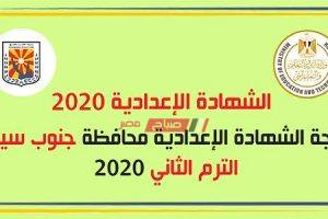برقم الجلوس والاسم تعرف على نتيجة الشهادة الاعدادية 2020 محافظة جنوب سيناء