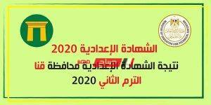 نتيجة الشهادة الاعدادية 2020 برقم جلوس الطالب الآن رابط بوابة محافظة قنا الالكتروني