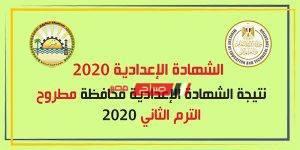 نتيجة الشهادة الاعدادية 2020 برقم جلوس الطالب الآن رابط بوابة محافظة مرسى مطروح الالكتروني