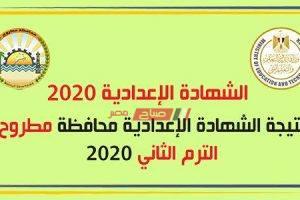 برقم الجلوس والاسم تعرف على نتيجة الشهادة الاعدادية 2020 محافظة مرسى مطروح