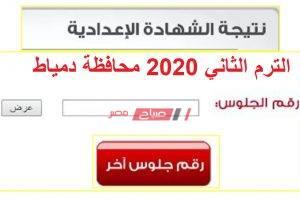 رسميا اعتماد نتيجة دمياط للشهادة الإعدادية الترم الثاني 2020