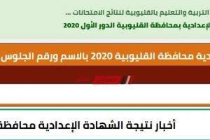 الان نتيجة الصف الثالث الاعدادي محافظة القليوبية الترم الثانى 2020