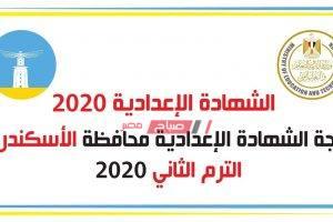 الان نتيجة الصف الثالث الاعدادي محافظة الإسكندرية الترم الثانى 2020