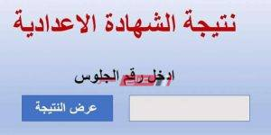 نتيجة بحث الشهادة الإعدادية محافظة بور سعيد منصة ادمودو وزارة التربية والتعليم