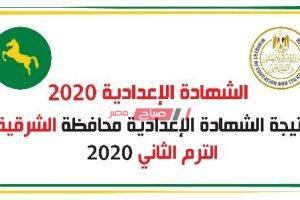 نتيجة الشهادة الإعدادية محافظة الشرقية الترم الثاني 2020 برقم الجلوس