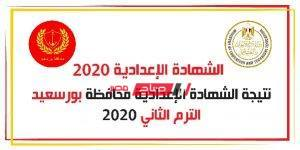 بالاسم ورقم الجلوس نتيجة الشهادة الإعدادية محافظة بورسعيد الترم الثانى 2020