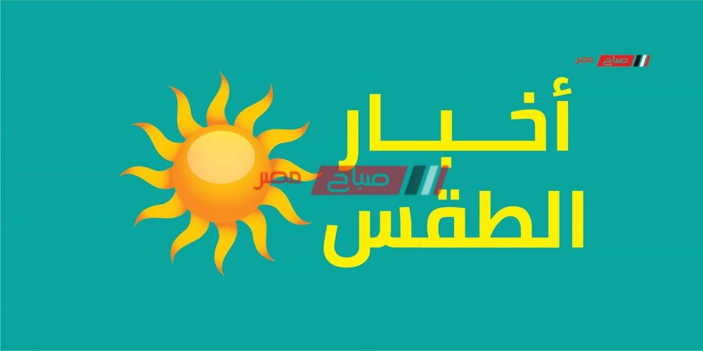 تعرف على موعد انخفاض درجات الحرارة وتحسن الأحوال الجوية - موقع صباح مصر