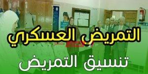 تنسيق التمريض العسكري 2020 بعد الإعدادية محافظة الجيزة