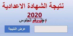 نتيجة الشهادة الإعدادية 2020 محافظة بنها