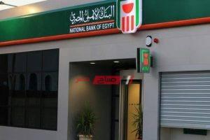 صرف 500 جنيه من البنك الأهلي المصري لأصحاب الشهادة البلاتينية اعرف التفاصيل