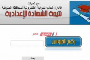 اعرف نتيجة الشهادة الاعدادية في محافظة المنوفية لعام 2020 برقم الجلوس