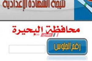 حصريًا نتيجة الشهادة الاعدادية محافظة البحيرة 2020 عبر موقع الوزارة