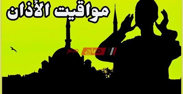 مواقيت الصلاة اليوم الخميس 14-5-2020 في محافظة الإسكندرية - موقع صباح مصر