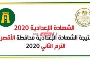 بالاسم ورقم الجلوس نتيجة الشهادة الإعدادية محافظة الاقصر الترم الثانى 2020