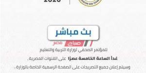 وزير التربية والتعليم: إعلان إجراءات عقد امتحانات الثانوية العامة 2020 غداً