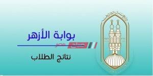 الشهادة الإعدادية الأزهرية محافظة الإسماعيلية