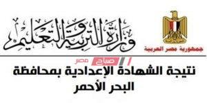 الان نتيجة الشهادة الإعدادية محافظة البحر الاحمر