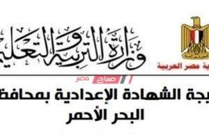 تابع الان نتيجة الشهادة الإعدادية محافظة البحر الاحمر الترم الثانى 2020