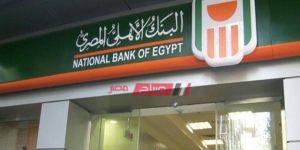 البنك الاهلي المصري