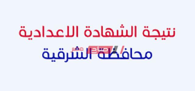 الآن نتيجة الشهادة الاعدادية محافظة الشرقية 2020 الترم الثاني