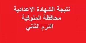 نتيجة الشهادة الإعدادية محافظة المنوفية الترم الثاني 2020
