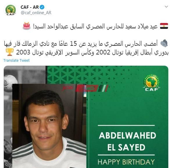 الكاف يهنئ عبد الواحد السيد بعيد ميلاده