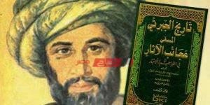 المؤرخ الكبير عبدالرحمن الجبرتي