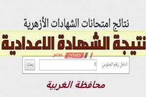 بالاسم ورقم الجلوس نتيجة الشهادة الإعدادية الأزهرية محافظة الغربية الترم الثاني 2020