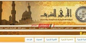 بالاسم ورقم الجلوس نتيجة الشهادة الإعدادية الأزهرية محافظة القاهرة 2020 الترم الثاني