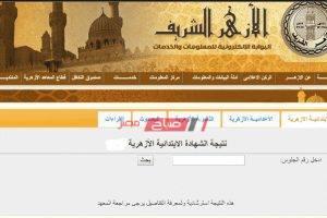 برقم الجلوس نتيجة الشهادة الإبتدائية الأزهرية محافظة شمال سيناء الترم الثانى 2020