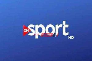 تردد قناة أون سبورت On Sport الجديد 2020 على القمر الصناعي نايل سات