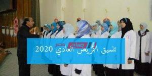 شروط التقديم والقبول فى تنسيق مدارس التمريض بعد الاعدادية 2020