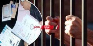 حبس المتهم