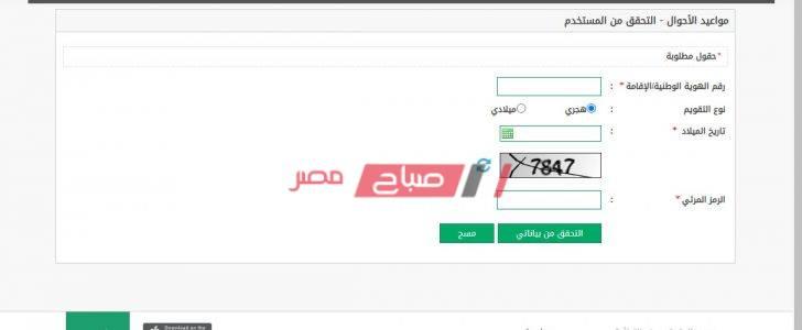 حجز موعد الاحوال برابط مباشر عبر منصة أبشر 1441 Absher Sa صباح مصر