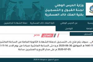 رابط التسجيل بـ«كلية الملك خالد العسكرية» لحملة الشهادة الثانوية