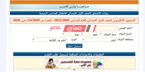 رابط التسجيل الالكتروني للصف الأول الابتدائي 2020-2021 وزارة التربية والتعليم