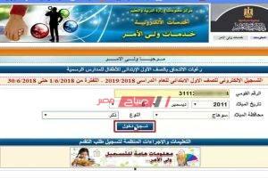 رابط التقديم لسنة أولى ابتدائى وزارة التربية والتعليم