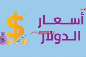 سعر الدولار الامريكي اليوم الجمعة 14-8-2020 في مصر