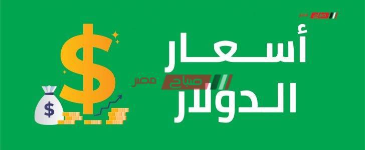 سعر الدولار اليوم الثلاثاء 15-9-2020 في مصر