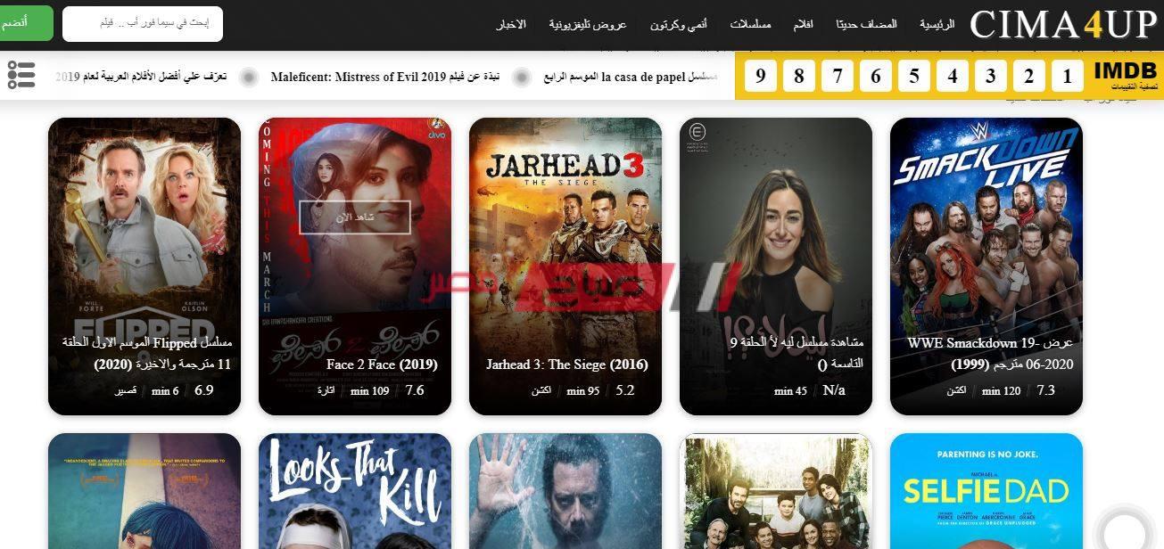 افضل موقع تحميل الافلام المترجمة مجانا