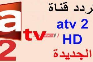 تردد قناة atv HD الجديد 2020 على النايل سات