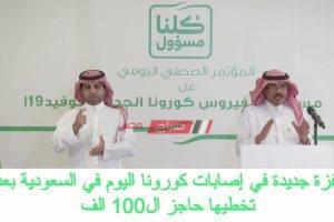 قفزة جديدة في اصابات كورونا اليوم في السعودية وإجراءات جديدة بعد تخطيها حاجز ال100 الف اصابة