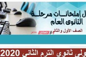 رابط نتيجة أولى ثانوي الترم الثاني 2020 محافظة دمياط