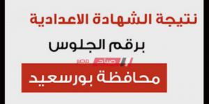 بالاسم ورقم الجلوس نتيجة الشهادة الاعدادية محافظة بورسعيد 2020 الترم الثاني