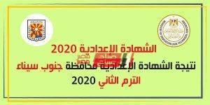 نتيجة الترم الثاني الشهادة الاعدادية محافظة جنوب سيناء ٢٠٢٠