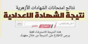 نتيجة الشهادة الإعدادية الأزهرية محافظة القاهرة