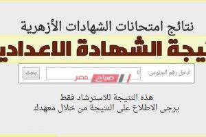 نتيجة الشهادة الإعدادية الأزهرية محافظة القاهرة الترم الثانى 2020 برقم الجلوس